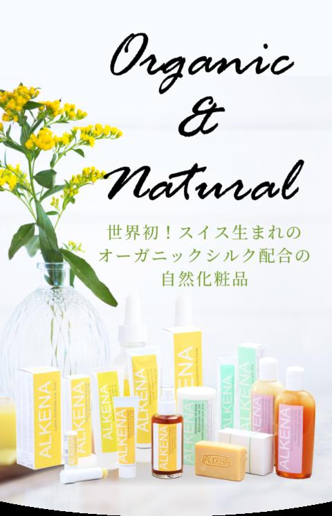 世界初!スイス生まれのオーガニックシルク配合の自然化粧品